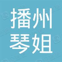 播州区琴姐健康咨询服务中心