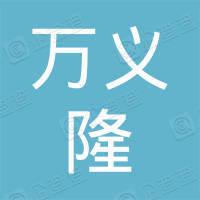 深圳万义隆汽车服务有限公司
