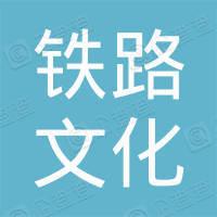 广州铁路文化广告有限公司