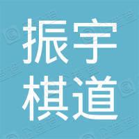 辽宁振宇棋道文化有限公司