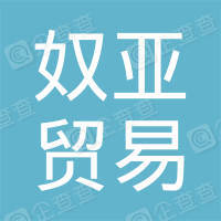 广州奴亚贸易有限公司