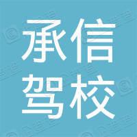 广州承信驾校信息咨询有限公司