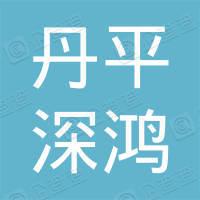 深圳市丹平深鸿物业管理有限公司