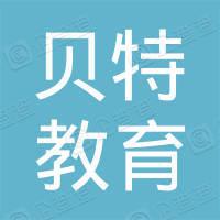 贝特教育培训(深圳)有限公司