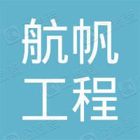 深圳市航帆工程项目咨询有限责任公司