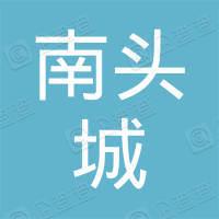 深圳市南头城实业股份有限公司莲城花园停车场