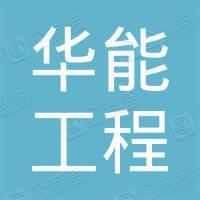 甘肃华能工程建设有限公司