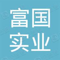 深圳市富国实业有限公司富国工业区停车场