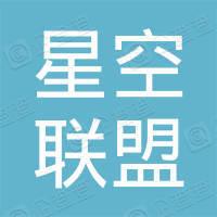 广州星空联盟贸易有限公司
