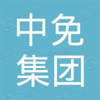 中免集团南京禄口国际机场免税店有限公司