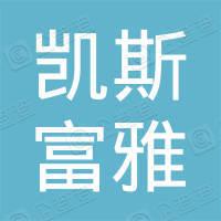 广州市花都区凯斯富雅幼儿园有限公司