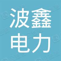 广州波鑫电力设备有限公司