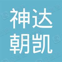 山西忻州神达朝凯煤业有限公司