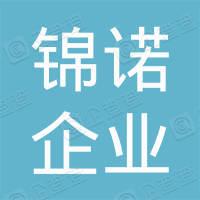 深圳市锦诺企业管理咨询有限公司
