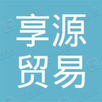 广州享源贸易有限公司