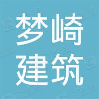广东梦崎建筑工程有限公司