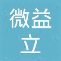 广州微益立贸易商行