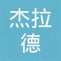 杰拉德照明电器(深圳)有限公司