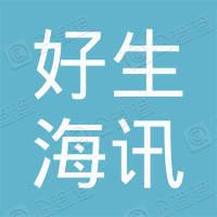 深圳好生海讯科技开发有限公司