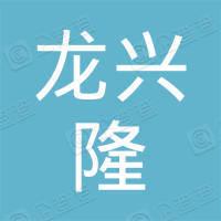深圳市龙兴隆货运代理有限公司