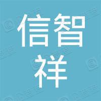 深圳市信智祥科技有限公司
