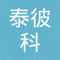 广州市泰彼科信息咨询有限公司