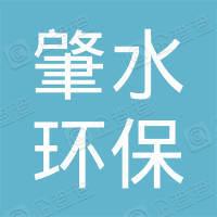 德庆肇水环保有限责任公司