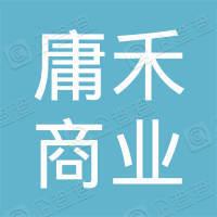 广州庸禾商业有限公司