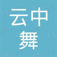 广州增城区云中舞培训中心有限公司
