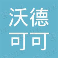 深圳市沃德可可网络科技有限公司