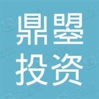 深圳鼎曌投资有限公司