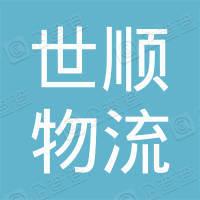 广州世顺物流有限公司