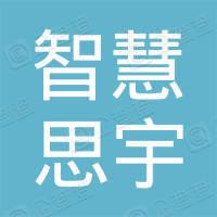 天露智慧思宇(广州)供应链管理有限公司