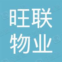 东莞市旺联物业管理有限公司