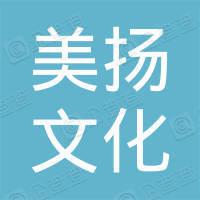 美扬(广州)文化传播有限公司