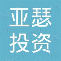 亚瑟投资控股(深圳)有限公司