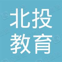 广东北投教育科技有限公司