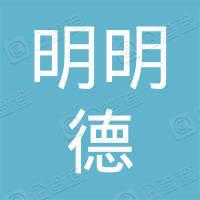 深圳市明明德电子开发有限公司