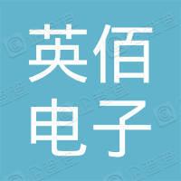 深圳市英佰电子科技有限公司