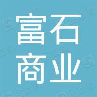 富石商业保理(深圳)有限公司