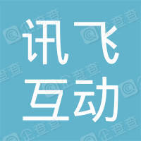 深圳讯飞互动电子有限公司