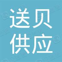 广东送贝供应链管理有限公司