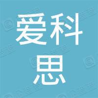 深圳爱科思信息科技有限公司