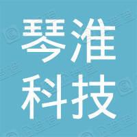 广州琴淮科技有限公司
