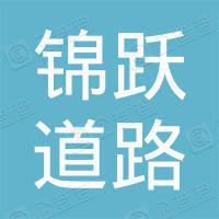 广州市锦跃道路运输有限公司