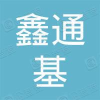 广州鑫通基跨境电商商行