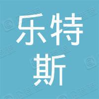 深圳乐特斯科技有限公司