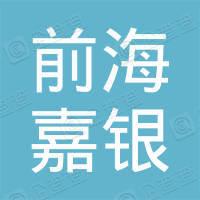深圳前海嘉银商业保理有限公司