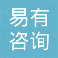 易有咨询服务(广州)有限公司