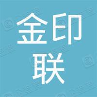 金印联(广州)国际供应链管理有限公司